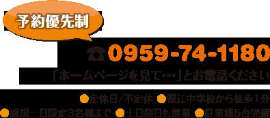電話:0959-74-1180