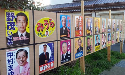 議員 五島 選挙 市議会