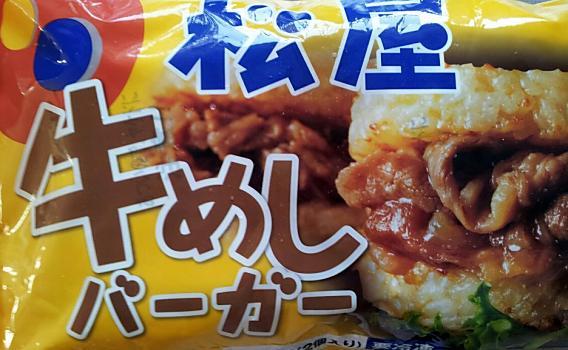 牛飯バーガー1
