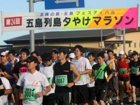 夕焼けマラソン