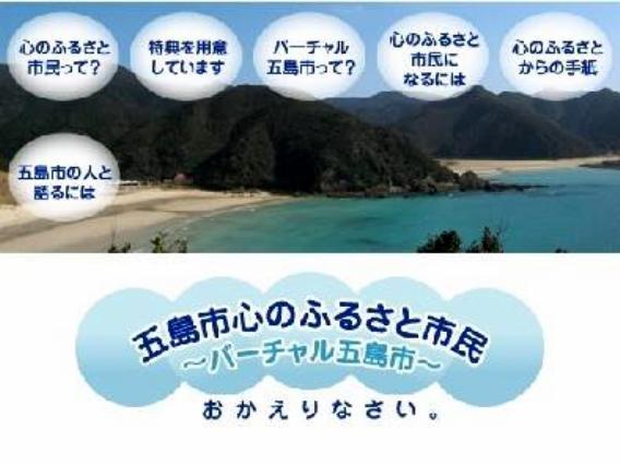 五島市心のふるさと市民
