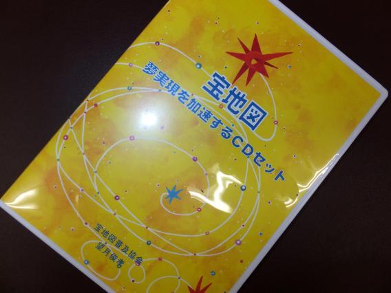 宝地図CD