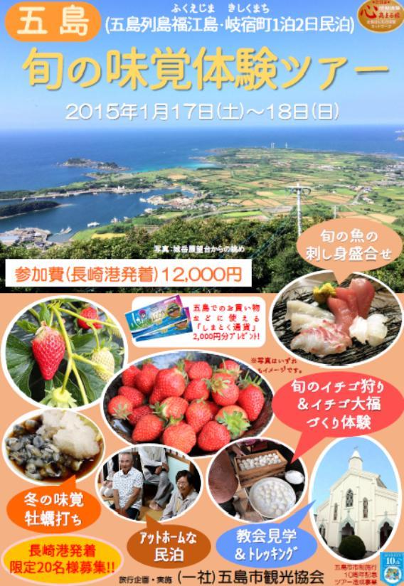 五島 旬の味覚体験ツアー参加者募集!