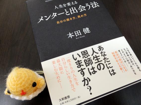 本田健 「人生を変える メンターと出会う方法」