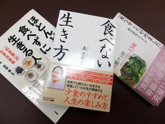 「ほとんど食べずに生きる人―引き算の生き方革命 」柴田 年彦「食べない生き方 」「『食べること、やめました』ー1日青汁1杯だけで元気に13年」森美智代