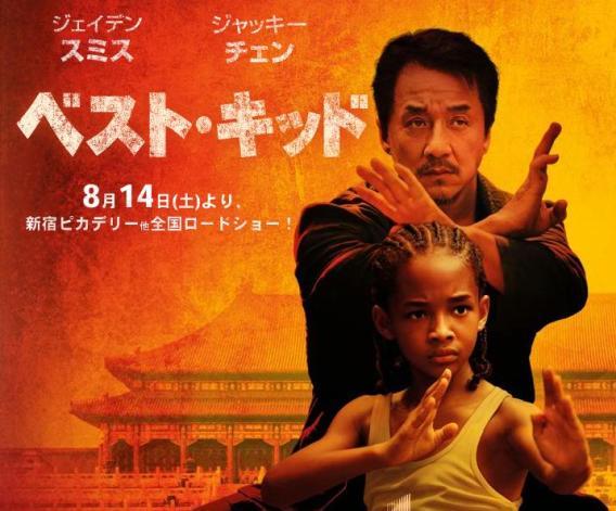 ベスト・キッド (2010年の映画)