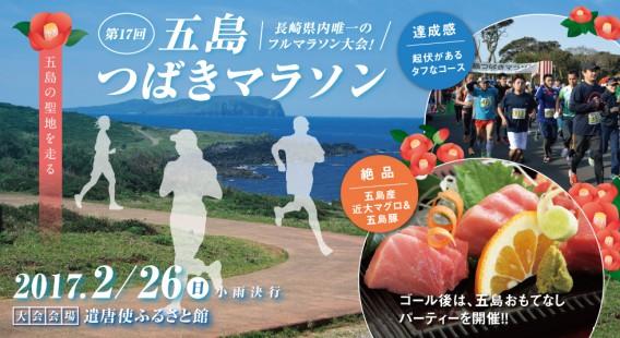 第17回五島つばきマラソン