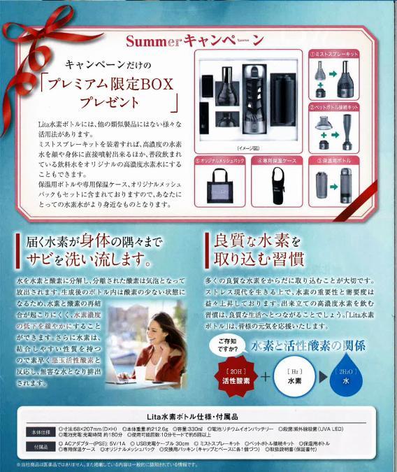 携帯用水素生成器 Lita水素ボトル