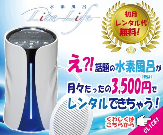 水素風呂 リタライフ レンタル 月々3500円(税別)